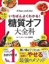 『糖質オフ大全科』(主婦の友社)の中国語版、実売79万部に
