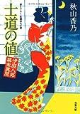 士道の値ー伊庭八郎幕末異聞(2)(双葉文庫)