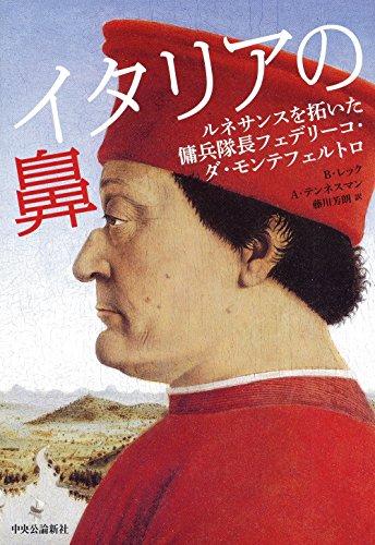 イタリアの鼻 - ルネサンスを拓いた傭兵隊長フェデリーコ・ダ・モンテフェルトロ (単行本)