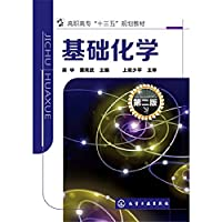 Basic Chemistry (Wu Hua) (Second Edition)(Chinese Edition)