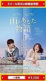 『雨とあなたの物語』2021年12月17日(金)公開、映画前売券(一般券)(ムビチケEメール送付タイプ) image