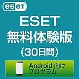 ESET セキュリティ 無料体験版(30日間) Android向けプログラム|ダウンロード版
