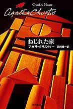 表紙: ねじれた家 (クリスティー文庫) | 田村 隆一