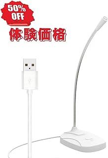 USBマイクロホン ミュート機能 スイッチ付き グースネック 360 全指向性 Skype,Zoom通話 ライブ配信 ゲーム実況 PC/Windows/Mac 対応 (ホワイト)