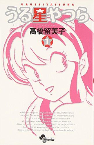 うる星やつら〔新装版〕 (1) (少年サンデーコミックス)