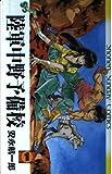 陸軍中野予備校 1 (少年サンデーコミックス)