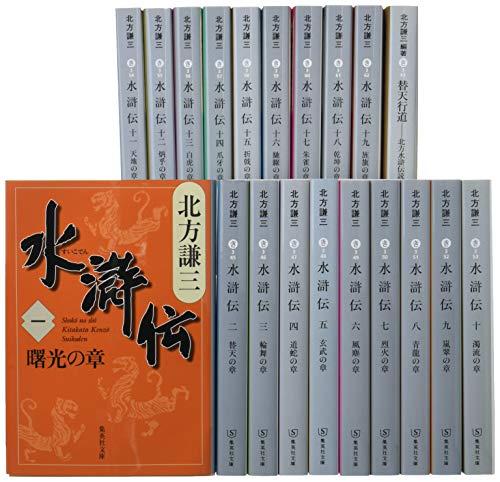 北方謙三 文庫版 水滸伝 完結BOX 全19巻+読本 20冊セット (集英社文庫)