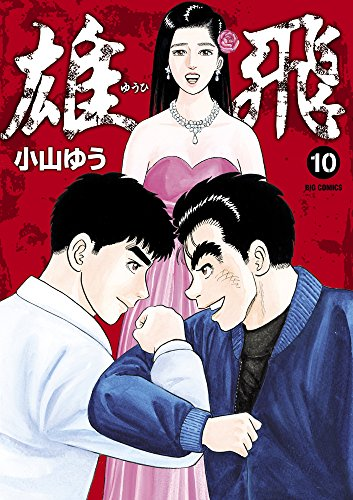 雄飛 ゆうひ (10) (ビッグコミックス) - 小山 ゆう