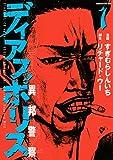 ディアスポリス-異邦警察-(1) (モーニングコミックス)