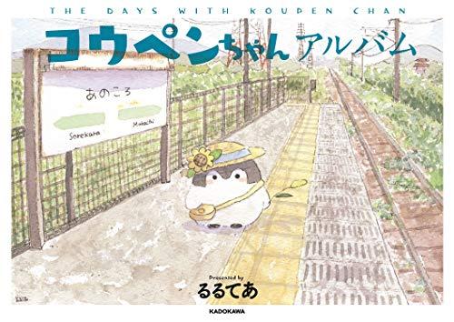 The days with Koupen Chan (Album) コウペンちゃんアルバム (KITORA)