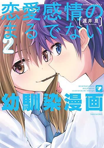 恋愛感情のまるでない幼馴染漫画 2 (バンブー・コミックス)の詳細を見る