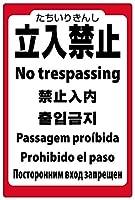 表示看板 「立入禁止(7ヶ国語入り)」 反射加工なし 中サイズ 40cm×60cm VH-135M