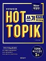 韓国語能力試験 HOT TOPIK 2 書き取り 2018年12月改訂版 New