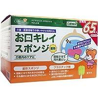 【まとめ買い】ケアハート 口腔専科 お口キレイスポンジ星形 65本入【×6個】