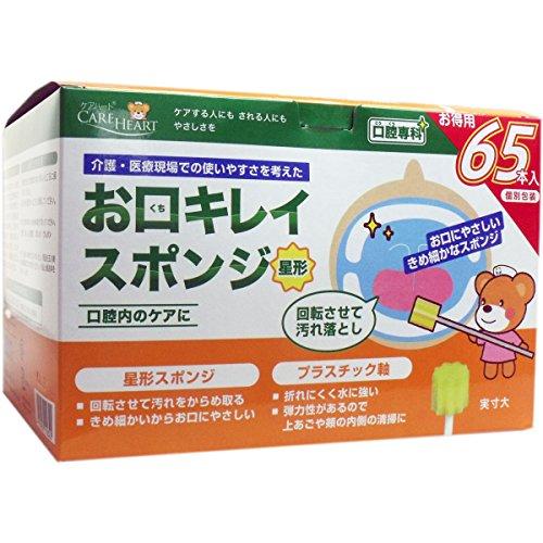ケアハート口腔専科 お口キレイスポンジ星形N 65本入 (玉川衛材) (口腔器材)