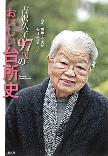 吉沢久子 97歳のおいしい台所史 大正・昭和・平成をかけぬけた半生