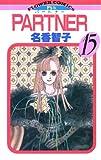 PARTNER(15) (フラワーコミックス)