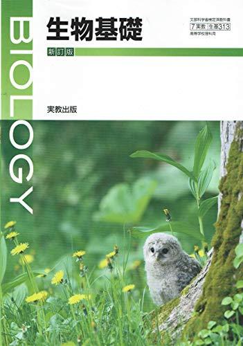 生物基礎 新訂版 [平成29年度改訂] [生基313] 文部科学省検定済教科書
