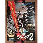 残酷死のドキュメント ジャンク2(1981年)劇場ポスター 傷み
