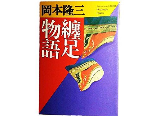 纒足物語 (福武文庫)