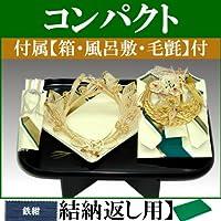 コンパクトな結納品・結納飾り【ゴールド】(結納返し用)基本セット+付属〔鉄紺〕