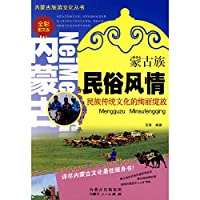 Inner Mongolia Tourism and Culture Series: Mongolian folk customs(Chinese Edition)