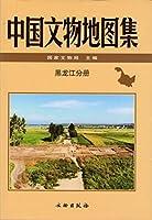 中国文物地図集  黒竜江分冊*