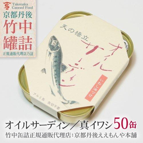 【産地直送】竹中缶詰 天の橋立オイルサーディン 真イワシ:50缶