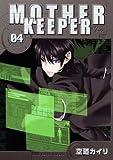 MOTHER KEEPER マザーキーパー 4 (BLADEコミックス)