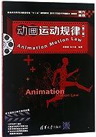 动画运动规律(附考试题库第2版普通高等教育动画类专业十三五规划教材)