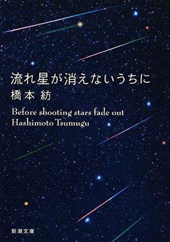 流れ星が消えないうちに (新潮文庫)