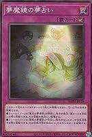 遊戯王 WPP1-JP029 夢魔鏡の夢占い (日本語版 ノーマル) WORLD PREMIERE PACK 2020