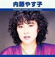 内藤やす子 ベスト・セレクション TRUE-1027