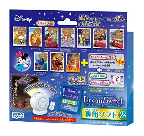 『ディズニー&ディズニー/ピクサーキャラクターズ Dream Switch ( ドリームスイッチ ) 専用ソフト2』のトップ画像