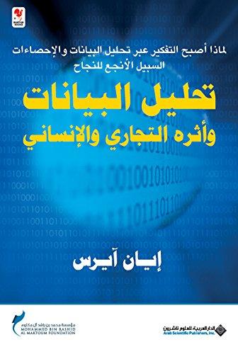 Amazon Com تحليل البيانات وأثره التجاري والإنساني Arabic Edition Ebook إيان آيرس Kindle Store