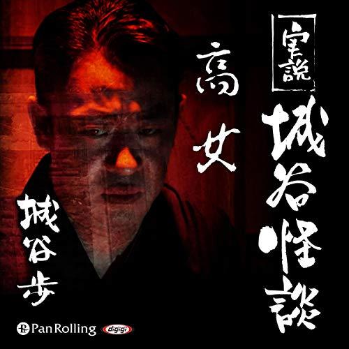 Page de couverture de 実説 城谷怪談「高女」