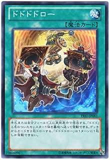 Yu-Gi-Oh! Japanese Version LVAL-JP050 Number C92: Heart-Earth Chaos Dragon CNo.92 False Belly Dragon Heart-Earth Chaos Dragon (Rare)