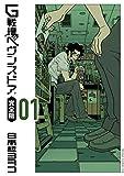 G戦場ヘヴンズドア 完全版(1) (ビッグコミックススペシャル)
