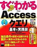 すぐわかる Accessクエリ 基本と実践技 Access 2013/2010/2007 (すぐわかるシリーズ)