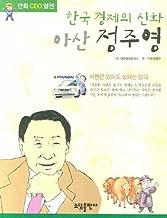 Asan Chung Ju - yung (Korean edition)
