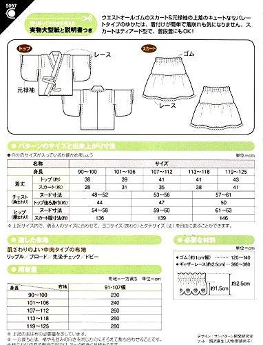 Patroon (patroon papier) / Yukata jurk voor kinderen (apart type)