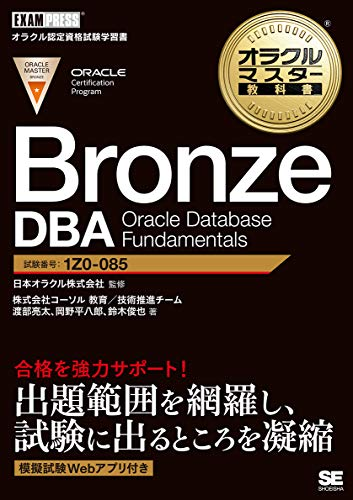 オラクルマスター教科書 Bronze DBA Oracle Database Fundamentals