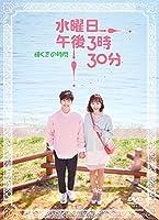水曜日 午後3時30分 ~輝く恋の時間~ [DVD]