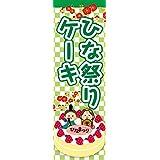 【受注生産】既製品 のぼり 旗 ひな祭りケーキ 9-3events-hina-02-c