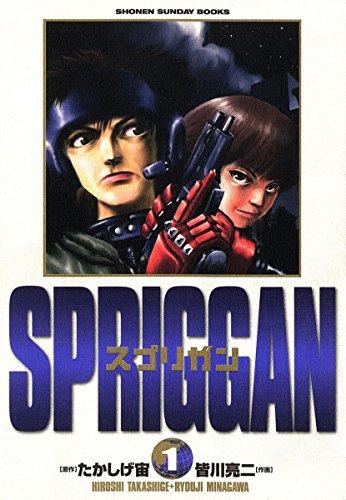 スプリガン〔保存版〕(1) (少年サンデーBOOKS)