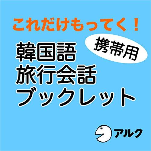これだけ持ってく! 携帯用 韓国語旅行会話ブックレット <オーディオブック版> | アルク韓国語ジャーナル