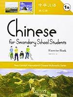中学汉语(课本1)(汉英对照)(附CD-ROM光盘1张+练习册2本+卡片1副)