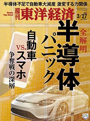 週刊東洋経済 2021/3/27号 [雑誌](全解明 半導体パニック)