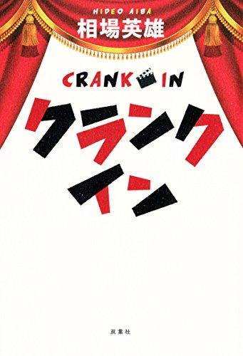 クランクインの詳細を見る