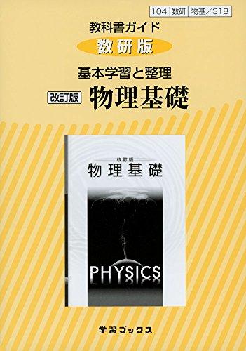 教科書ガイド数研版基本学習と整理改訂版物理基礎 物基 318 (学習ブックス)
